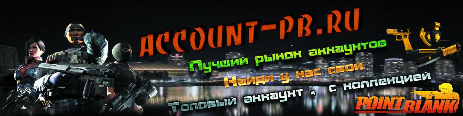 Account Pb Ru Vk