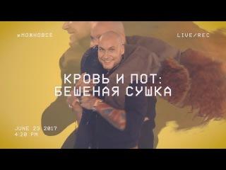 Бешеной Сушке #МОЖНОВСЁ: Кровь и пот. Музыкальный гость: Ваня Чебанов