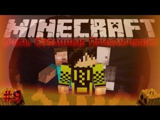 Minecraft Очень Страшные Приключения! #9 - ВОТ ЭТО ПОВОРОТ!