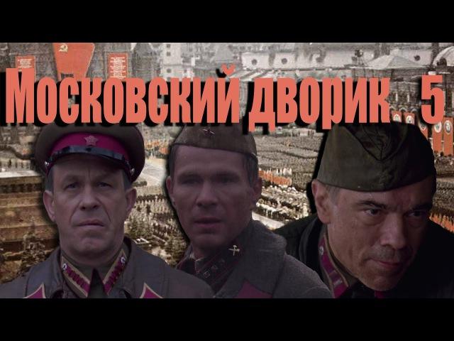 Московский дворик 5 серия 2009