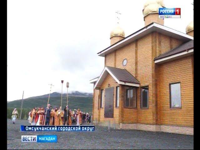 В Омсукчане освятили храм в честь великомученицы Варвары