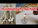 Чесночный 🌱🔥 дым от насморка. Garlic smoke from the cold.