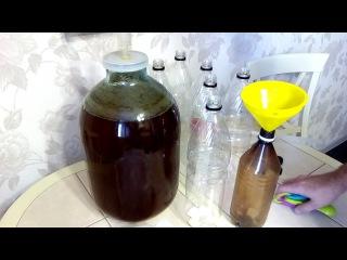 домашнее бородинское хлебное пиво,часть-2, розлив и карбонизация