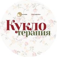 Логотип Куклотерапия со Светланой Львовой