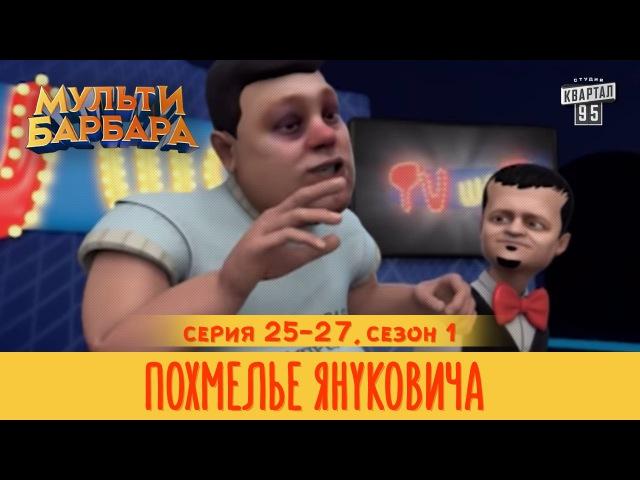 Мульти Барбара сезон 1 серии 25 27 Пушкин матершинник Похмелье Януковича