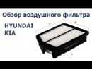 Обзор воздушного автомобильного фильтра для HYUNDAI и KIA. NORDFIL AN1030