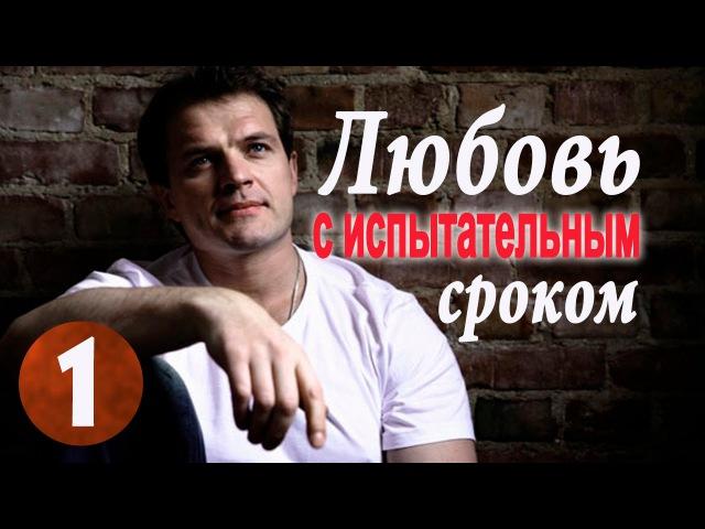 Душевная мелодрама Любовь с испытательным сроком 1 серия 2013 Русские мелодрамы