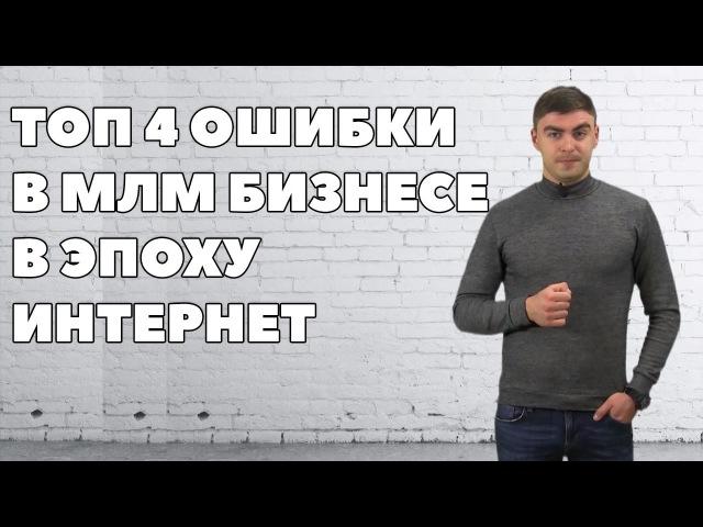 Ошибки на старте в МЛМ в сетевом маркетинге через интернет Новичок предпринима ...