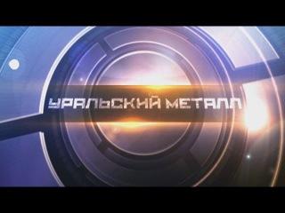 Уральский металл 62