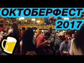 Октоберфест 2017 в Мюнхене, Германия - открытие, толпы пьяных, цены