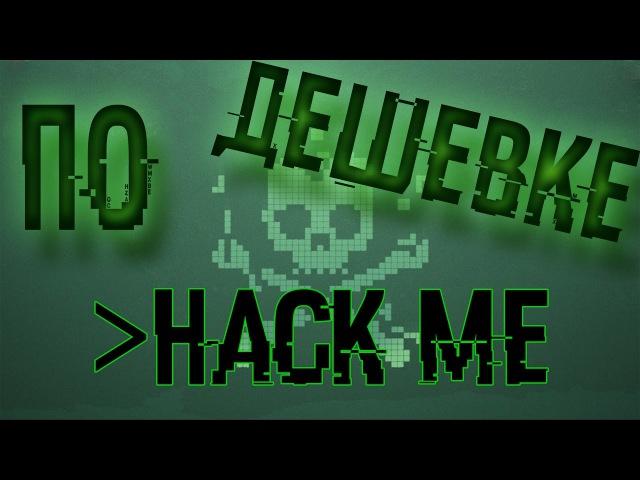 ПО ДЕШЕВКЕ 6 Hack Me Теперь я хуцкер