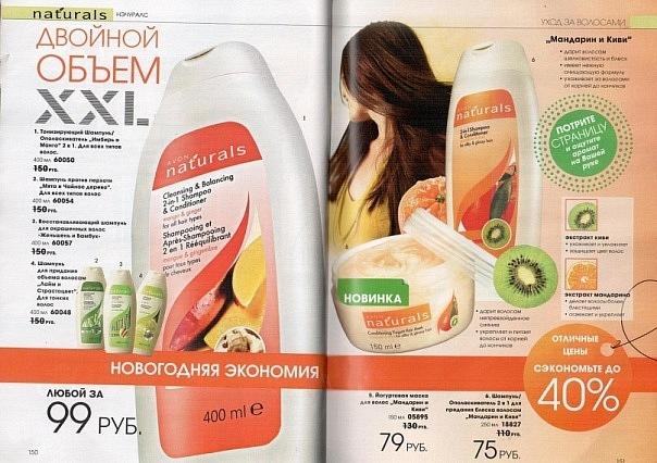 эйвон косметика каталог в беларуси
