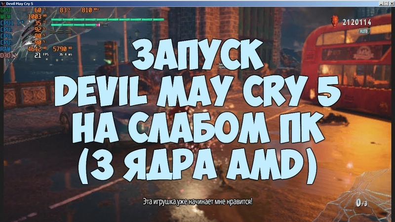 Запуск Devil May Cry 5 на слабом ПК. (amd athlon II x3 460, GeForce GT 440)