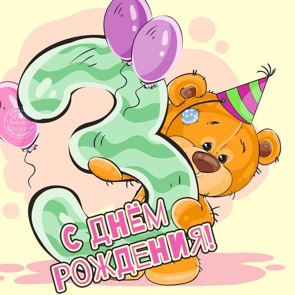 Поздравление братику с днем рождения 3 годика