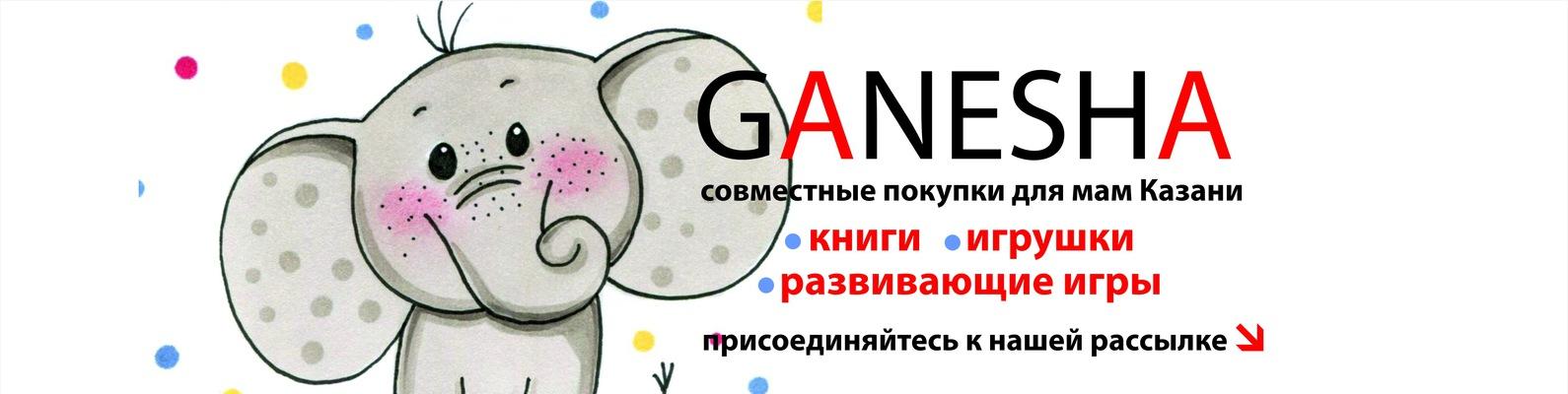 ГАНЕША - СОВМЕСТНЫЕ ПОКУПКИ ДЛЯ МАМ, Казань   ВКонтакте 0017b06ea2d
