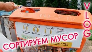 Сортируем МУСОР, наши ЭКОСУМКИ #ПРЕКРАСНЫЕПЕРЕМЕНЫ