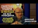 Дмитрий Джангиров. Удар по Сирии 2018: победители и проигравшие. Восточный акцент