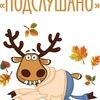 Подслушано Токмок (Ивановка ,Кемин ....)