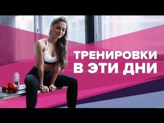 Как тренироваться в эти дни Workout | Будь в форме