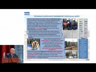Куданов А.М. Организация профилактической работы в газоспасательном формировании