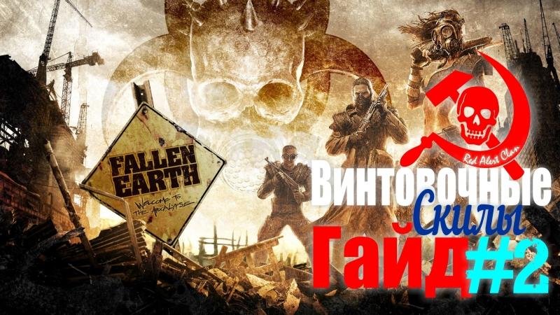 Fallen Earth - Rifle Skills | Винтовочные Скилы ( Гайд №2 )