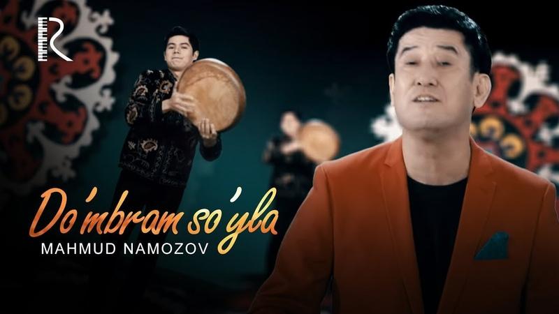 Mahmud Namozov - Do'mbram so'yla   Махмуд Намозов - Думбрам суйла