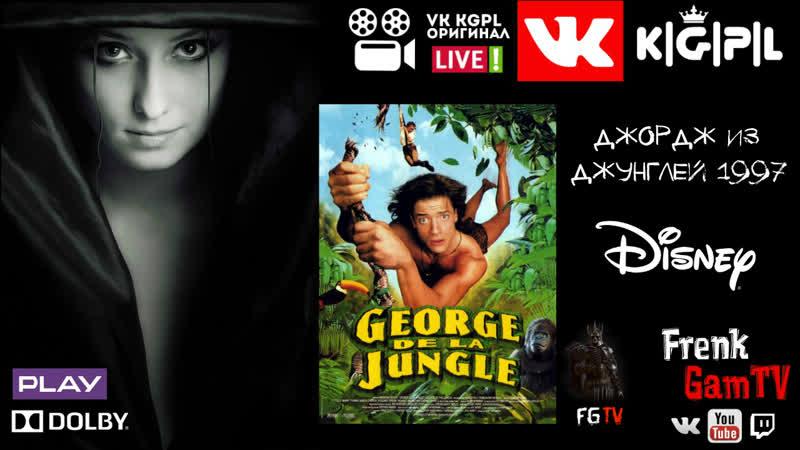 🔴VK K G P L Фильм Джордж из джунглей 1997