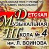 Детская музыкальная школа № 4, г. Саранск