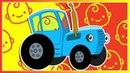 Синий трактор едет и везет киндеры ЛЕГО НИНДЗЯГО Киндер сюрприз Мультик про машинки