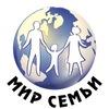 """""""Мир Семьи"""". Новосибирск"""