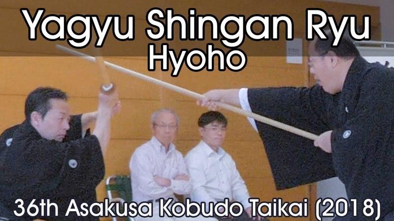 Yagyu Shingan Ryu Hyoho - 36th Asakusa Kobudo Taikai (2018)