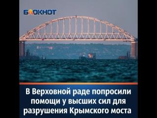 Украинские спецслужбы должны найти помощников для уничтожения Крымского моста