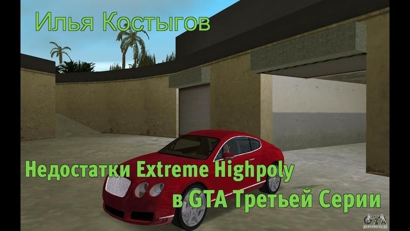 Недостатки Extreme Highpoly в GTA Третьей Серии