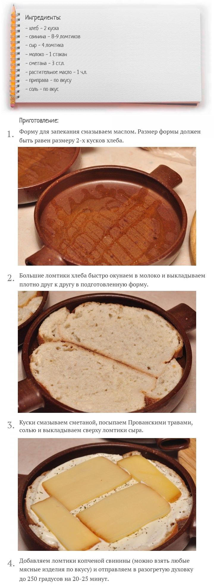 Быстрая пицца на хлебе, изображение №2