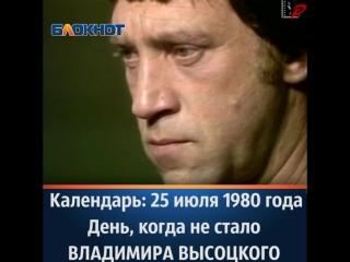 Календарь: 25 июля - День смерти музыканта и актера Владимира Высоцкого