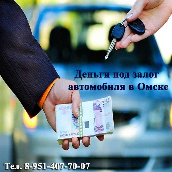 деньги под залог авто в омске банк с большим одобрением кредита