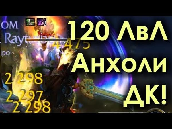 Анхоли ДК на 120 ЛвЛ в Battle for Azeroth! Проверка Боем!