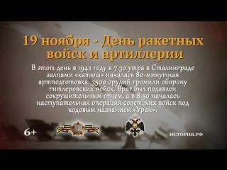 19 ноября — День ракетных войск и артиллерии