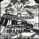 Раскольников, Ветл Удалых - Искушение