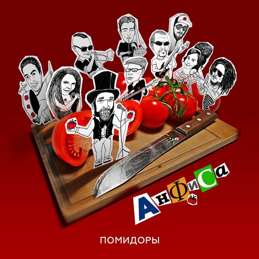 Альбом «Помидоры» (2017-12)