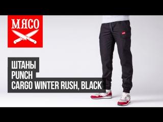 Штаны punch cargo winter rush, black. обзор