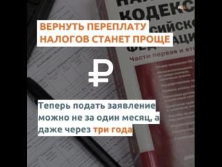 #ХэлоуВоркута | Российская газета публикует законы декабря