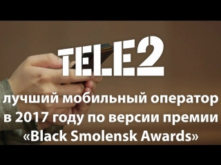 Лучший мобильный оператор tele 2