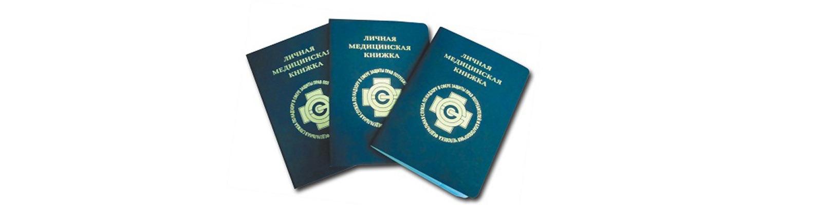 Медицинская книжка где купить киров сделать медицинскую книжку в городе красноярске