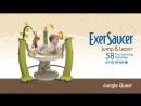 Игровой центр ExerSaucer™ Jungle Quest