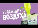 Увлажнитель воздуха за 300 рублей своими руками