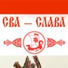 Сва Слава 7-10.09 Одесса. Межд. фестиваль