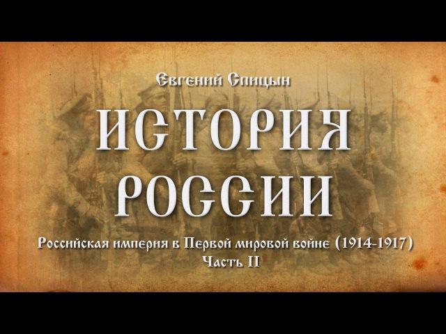 Евгений Спицын История России №68 Российская империя в Первой мировой вoйнe 1914 1917 Часть II
