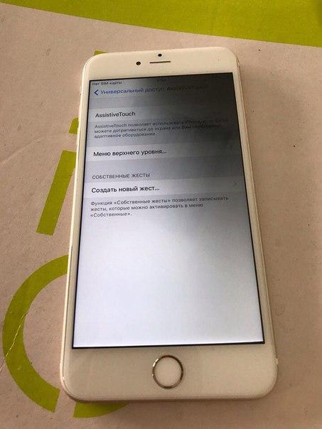Айфон при просмотре фото темнеет экран