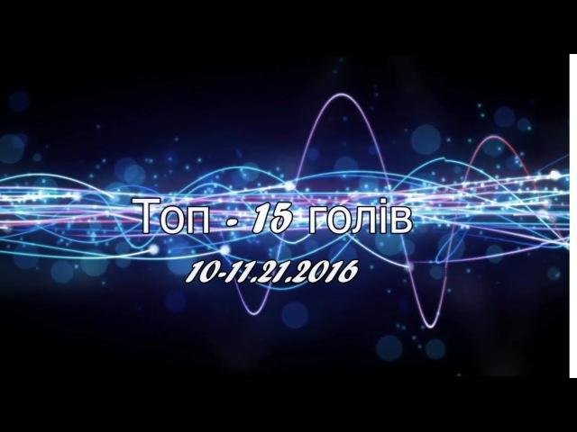 Топ-15 голів Преміум-ліги, (10-11.12.2017)